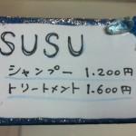 SUSU ポップ